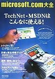 microsoft.com大全