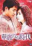 華麗なる時代 DVD-BOX 3