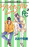 パイナップル・ムーン(2) (フラワーコミックス)