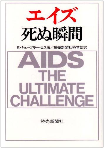 エイズ 死ぬ瞬間