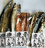 骨まで食べられる焼き魚 人気の4点セット ランキングお取り寄せ