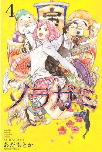 ノラガミ(4) (月刊少年マガジンコミックス) [Kindle]