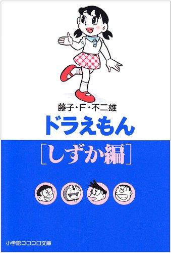 ドラえもん (しずか編) (小学館コロコロ文庫)