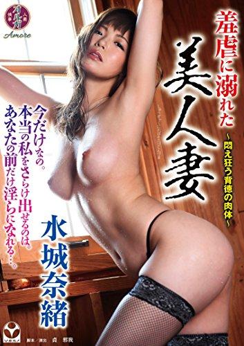 羞虐に溺れた美人妻~悶え狂う背徳の肉体~ / ORGA(オルガ) [DVD]
