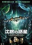 沈黙の惑星 [DVD]