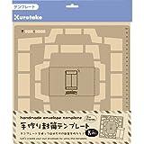 [呉竹 8160904] (ケア商品)手作り封筒テンプレート 長型