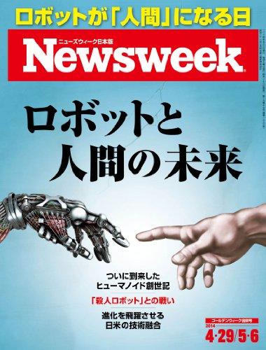 週刊ニューズウィーク日本版 2014年 4/29・5/6合併号 [雑誌]