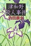 津和野殺人事件 (徳間文庫 う 1-40)