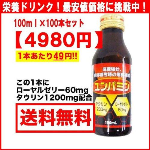 ユンパミン10箱セット(10本入り×10箱=100本)【栄養ドリンク剤】(金陽製薬)