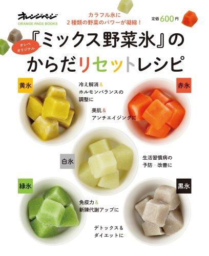 『ミックス野菜氷』のからだリセットレシピ (ORANGE PAGE BOOKS)