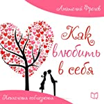 How to Attract Love: Psychology of Seduction [Russian Edition] | Anatolij Frolov