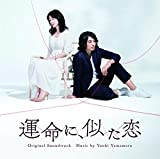 NHKドラマ10 「運命に、似た恋」 オリジナル・サウンドトラック