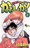 かもしか!(2): 2 (少年サンデーコミックス)