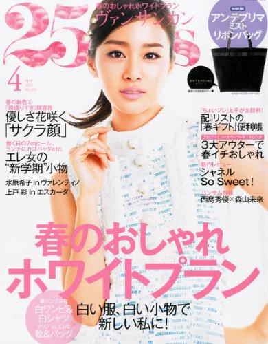 25ans (ヴァンサンカン) 2012年 04月号 [雑誌]