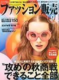 ファッション販売 2011年 09月号 [雑誌]