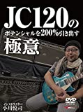 JC120のポテンシャルを200%引き出す極意 [DVD]