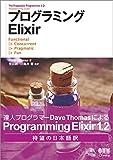 プログラミングElixir