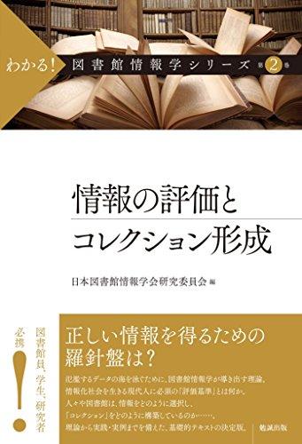 情報の評価とコレクション形成 (わかる! 図書館情報学シリーズ 2)