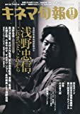 キネマ旬報 2010年 11/1号 [雑誌]
