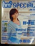 hm3 SPECIAL (エイチエムスリー スペシャル) 2006年 04月号