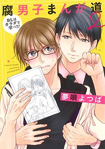 腐男子まんが道 2 -BLはカラダで学べ!?- (Dariaコミックス)