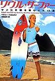 ソウル・サーファー―サメに片腕を奪われた13歳 (ヴィレッジブックス N ハ 2-1)