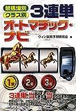 3連単オートマチック・ナビ―競馬場別・クラス別