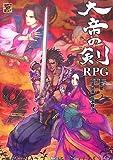 大帝の剣RPG (Role&Roll RPGシリーズ)(夢枕 獏/坂本 雅之/高平 鳴海)