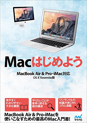 Mac�Ϥ���褦 MacBook Air & Pro, iMac�б� OS X Yosemite��