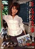 新 高校教師 ひと夏の思い出 [DVD]