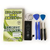 Famlink iPhone5s/iPhone5c 交換用バッテリー 互換品 (iPhone5s/iPhone5c工具付)