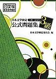 日本文学検定公式問題集〔古典・近現代〕3級