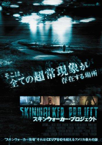 スキンウォーカー・プロジェクト [DVD]