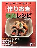 作りおき節約レシピ—まとめて一度に! (実用BEST BOOKS)