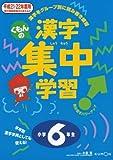 くもんの漢字集中学習小学6年生 平成21・22年度用 (2009)