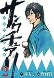 サンクチュアリ-THE幕狼異新- 2 (ジャンプコミックスデラックス)
