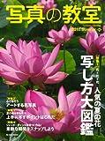 写真の教室 no.45 特集:人気の夏の花写し方大図鑑 (日本カメラMOOK)