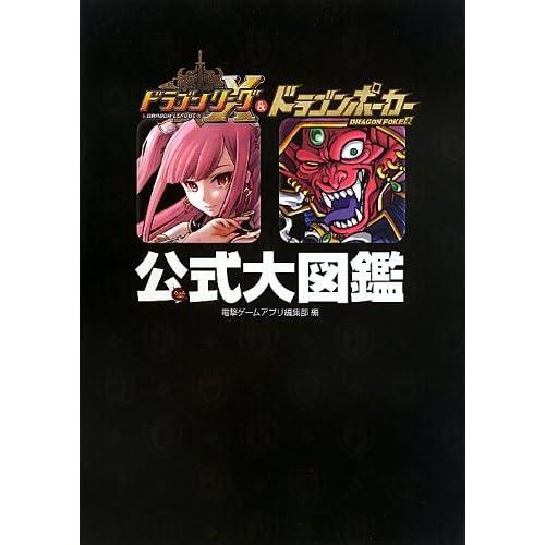 ドラゴンリーグX & ドラゴンポーカー 公式大図鑑
