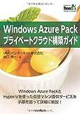 Windows Azure Pack プライベートクラウド構築ガイド (THINK IT BOOKS)