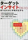 宣伝会議2009年9月号別冊 ターゲット・インサイト09-10 2009年 9/1号 [雑誌]