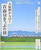 大阪駅から行く青春18きっぷの旅 (えるまがMOOK)