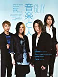 音楽と人 2014年 08月号 [雑誌]