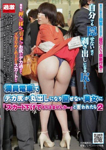 満員電車でデカ尻が丸出しになり直せない美女に「スカート下げてもらえませんか・・・」と言われたら 2 [DVD][アダルト]