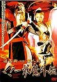 淫忍術VS唐人剣 くノ一妖魔外伝 [DVD]