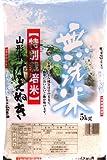 無洗米 山形県産はえぬき 5kg 平成28年産【特別栽培米】