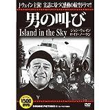 男の叫び CCP-157 [DVD]