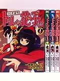ふしぎ通信 トイレの花子さん コミック 全4巻完結セット (ブンブンコミックスネクスト)