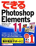 �ł���Photoshop Elements 11 Windows 8/7/Vista/XP&Mac OS X�Ή�