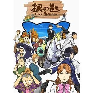 銀の匙 Silver Spoon 秋の巻 Special BOX(完全生産限定版) [Blu-ray] (Amazon)