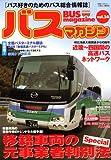 BUS magazine Vol.34―バス好きのためのバス総合情報誌 (34) (別冊ベストカー)